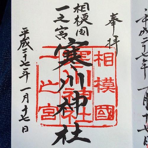 いただきました( ^ω^ ) #寒川神社 #御朱印 #御朱印帳