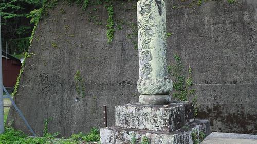 徳本上人碑 | by taoweblog