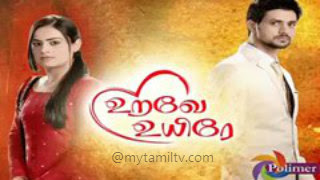 Urave Uyire 09-05-2016 Polimer TV Tamil Serial - a photo on