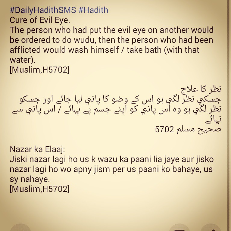DailyHadithSMS #Hadith Cure of Evil Eye  The person who h