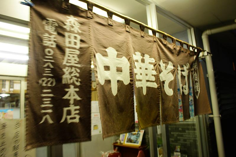 2014-04-13_00832_守門岳.jpg