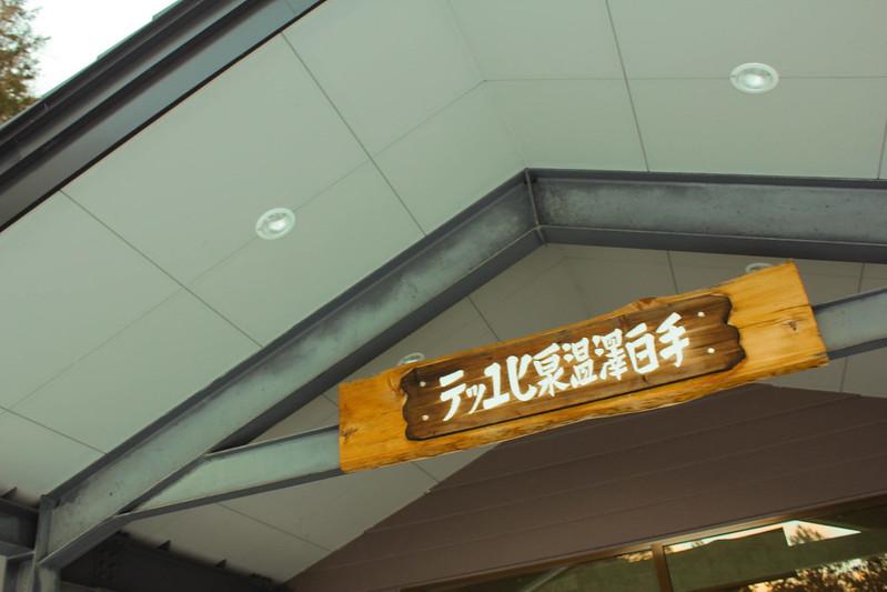 冬の手白澤温泉