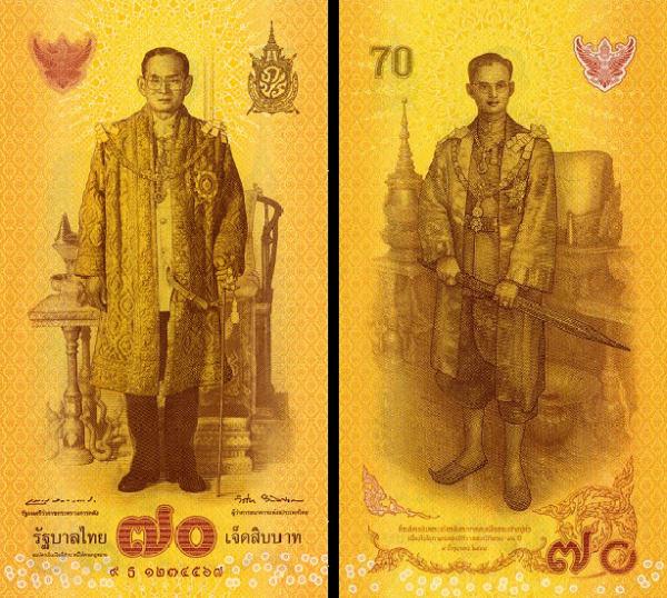 70 Bahtov Thajsko 2016, P130 UNC - pamätná
