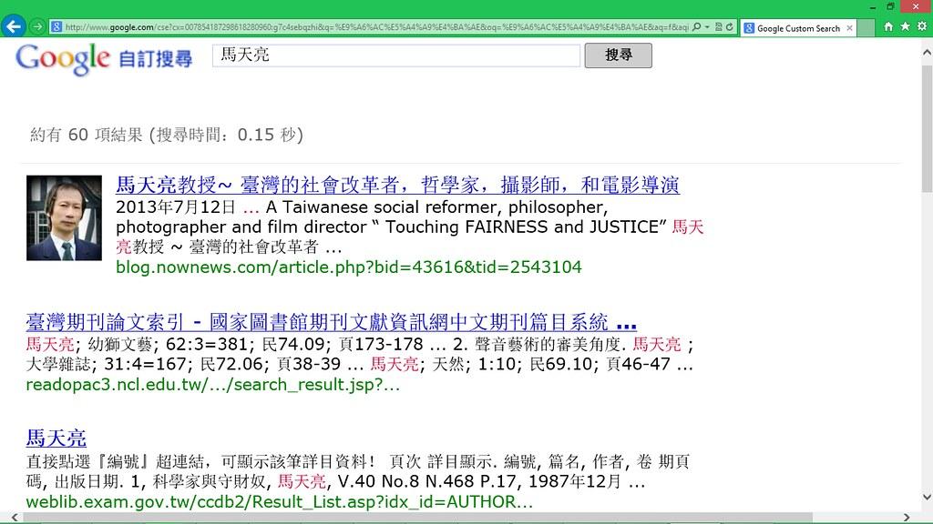 臺灣總統候選人 馬天亮 TianLiang Maa, Taiwan Presidential Candidate