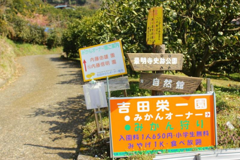 2014-03-16_00082_高松山