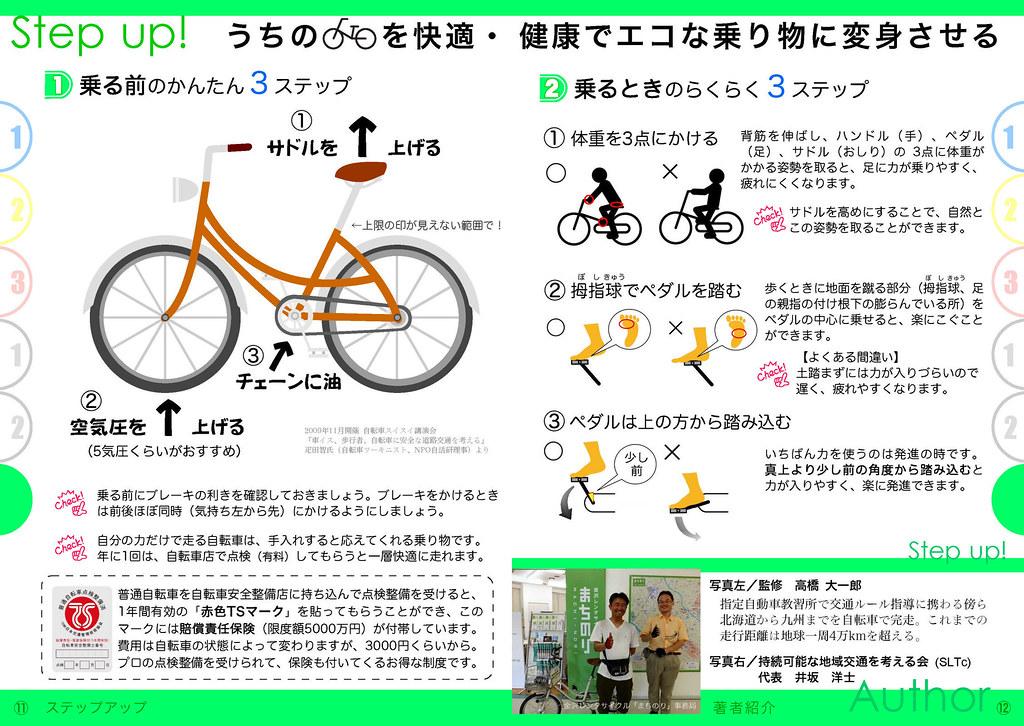 自転車ルール教本【改訂版】Step up!