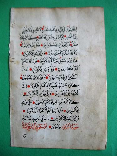 Koran Leaf II pic 1   by Clio Ancient Art