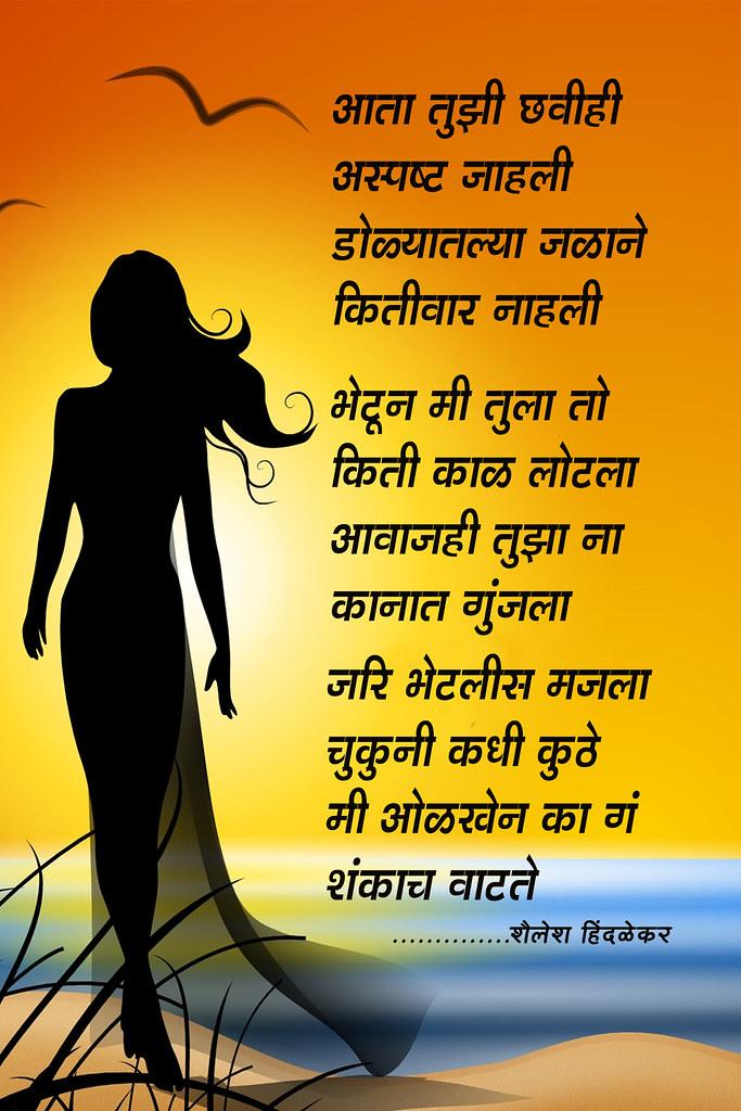 Shanka | Marathi Kavita | Marathi Kavita by Shailesh