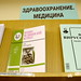 2015-01-22. Отдел периодики. Журналы: медицина и здравоохранение. Department of periodicals. Magazines: medicine and health care