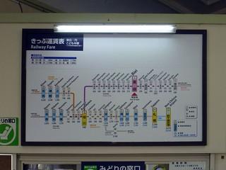 JR Biei Station | by Kzaral