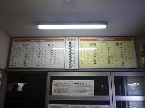 Hokuriku Railroad Shin-Nishi-Kanazawa Station | by Kzaral
