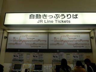 JR Tajimi Station | by Kzaral