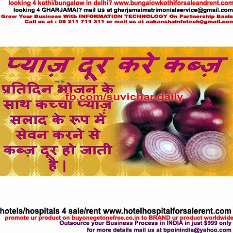 home remedies for constipation in hindi | via Blogger ift tt