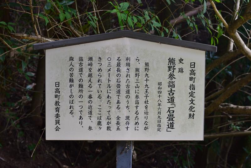 鹿ケ瀬峠石畳