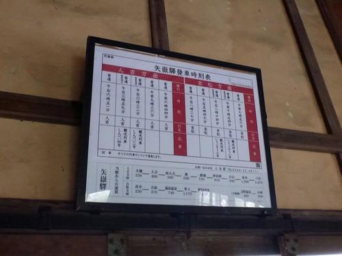 JR Yatake Station | by Kzaral