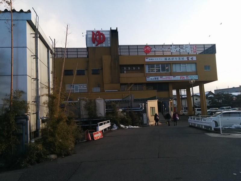 会津若松の温泉