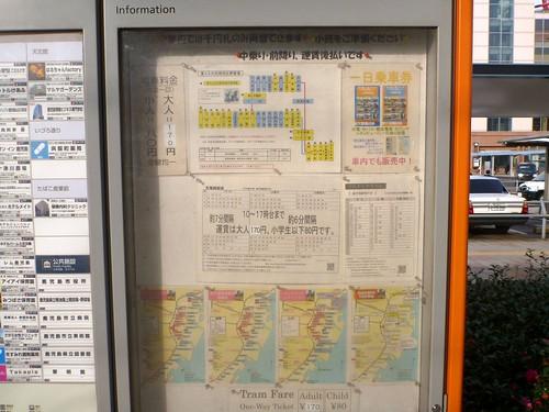 Kagoshima City Tram Kagoshima-Chuo-Ekimae Station | by Kzaral