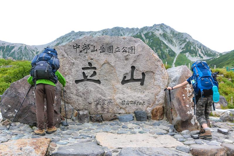 2014-09-08_01576_立山剱岳.jpg
