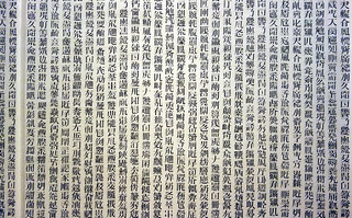 Xu Bing, Book from the Sky, c. 1987-91   by profzucker