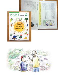 光村図書 道徳副読本[広島県]版 4年生 | by Natsumi Tsuchida