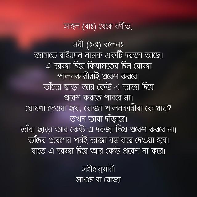 সহীহ বুখারী সাওম বা রোজা
