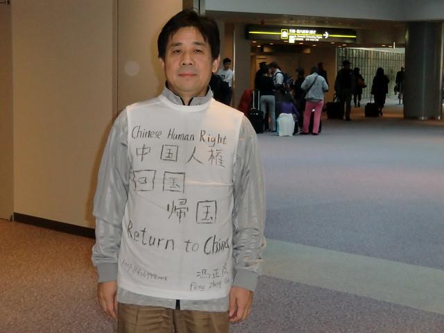 成田机场日记-29-20091201-1