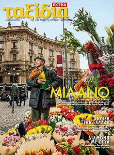 "Milan Portrait Photography of Residents for ""Taxidia"" Travel Magazine | by Dimitris Vlaikos Portraits"