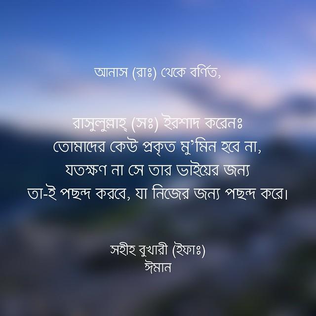 সহীহ্ বুখারী ইমান