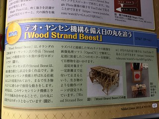 Wood Strand Beestが載った! | by fish_meat