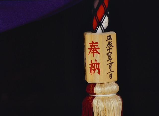 Bell pull rope Shimogamo jinja Kyoto