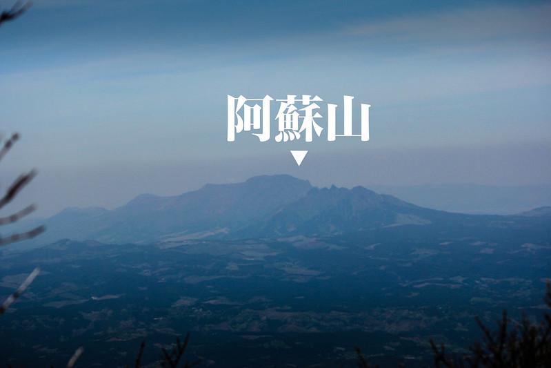 2014-05-06_02323_九州登山旅行-Edit-Edit-Edit.jpg