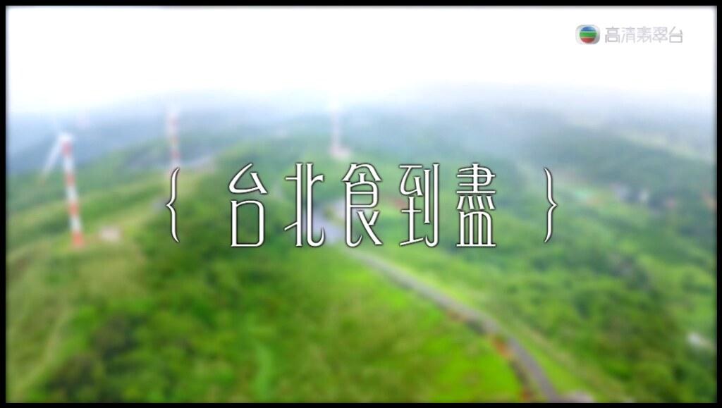 【視.台灣】20151028 覓食台北第8集 – 台北食到盡