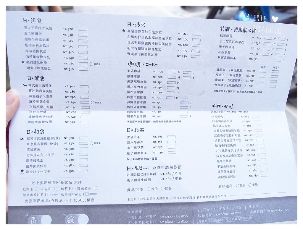 【高雄 Kaohsiung】初日珈啡早午餐 初めて 日式早午餐喚醒幸福早晨 @薇樂莉 Love Viaggio | 旅行.生活.攝影
