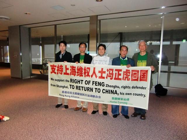 成田机场日记(31):香港支联会主席司徒华领队赴现场慰问