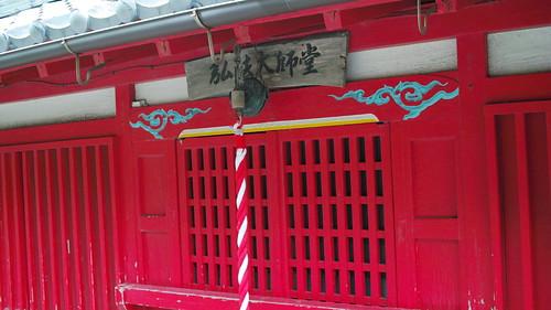 橋杭岩、大師堂   by taoweblog