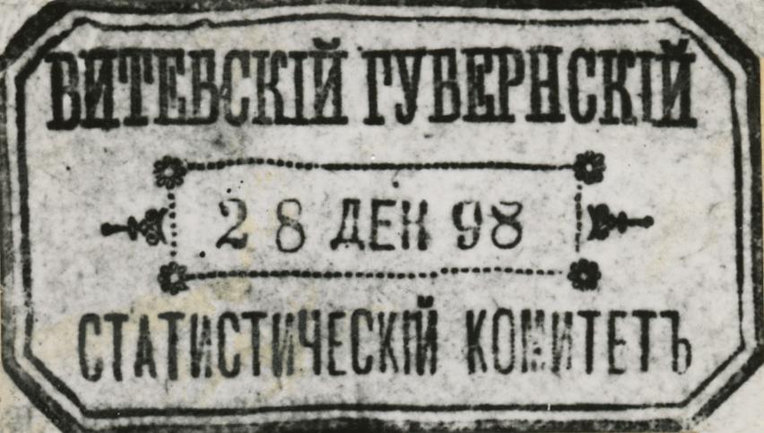 Vitebsk Governorate Statistical Committee