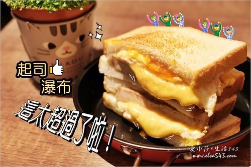三重早餐 三重早午餐 餓店碳烤吐司 三重碳烤吐司   by Elsa Chen
