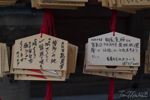 博多総鎮守 櫛田神社 (Kushida Shrine , Hakata) | by Tony Tani