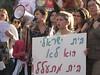 הפגנה נגד תנובה 2012