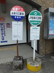 昭和村に向かう会津バスを利用できる。金山町営バスは町外者は利用できなくなってしまった(;_;)