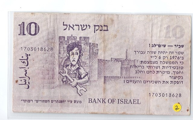 11740957031  Israel Jerusalem Jewish Bank Shekel