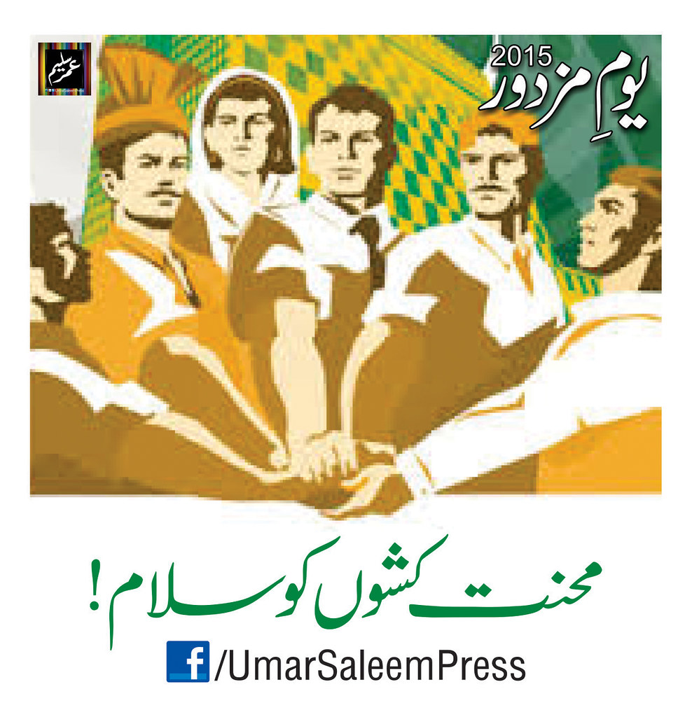 1st May Labour Day 2015 Urdu Wallpaper Paksitan 1st May La Flickr