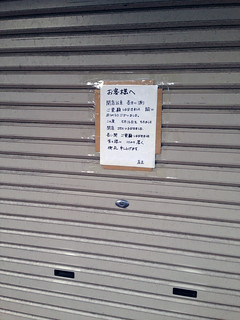 books store closed | by HAMACHI!