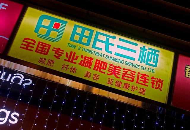 Tian's ThreeTreat Slimming Service