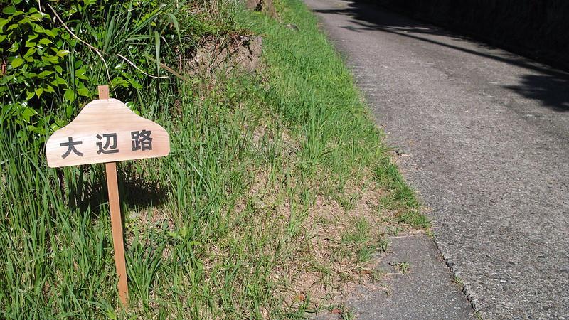 大辺路道標
