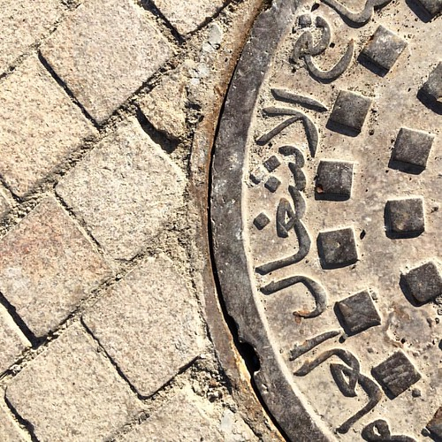 Thuluth on sewer cover - design details from #kuwait | by alazaat