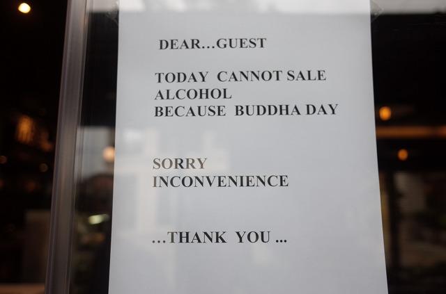 <p>今日はビールは飲めません!</p>