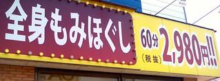全身もみほぐし | by icoro.photos