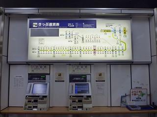 JR Obihiro Station   by Kzaral