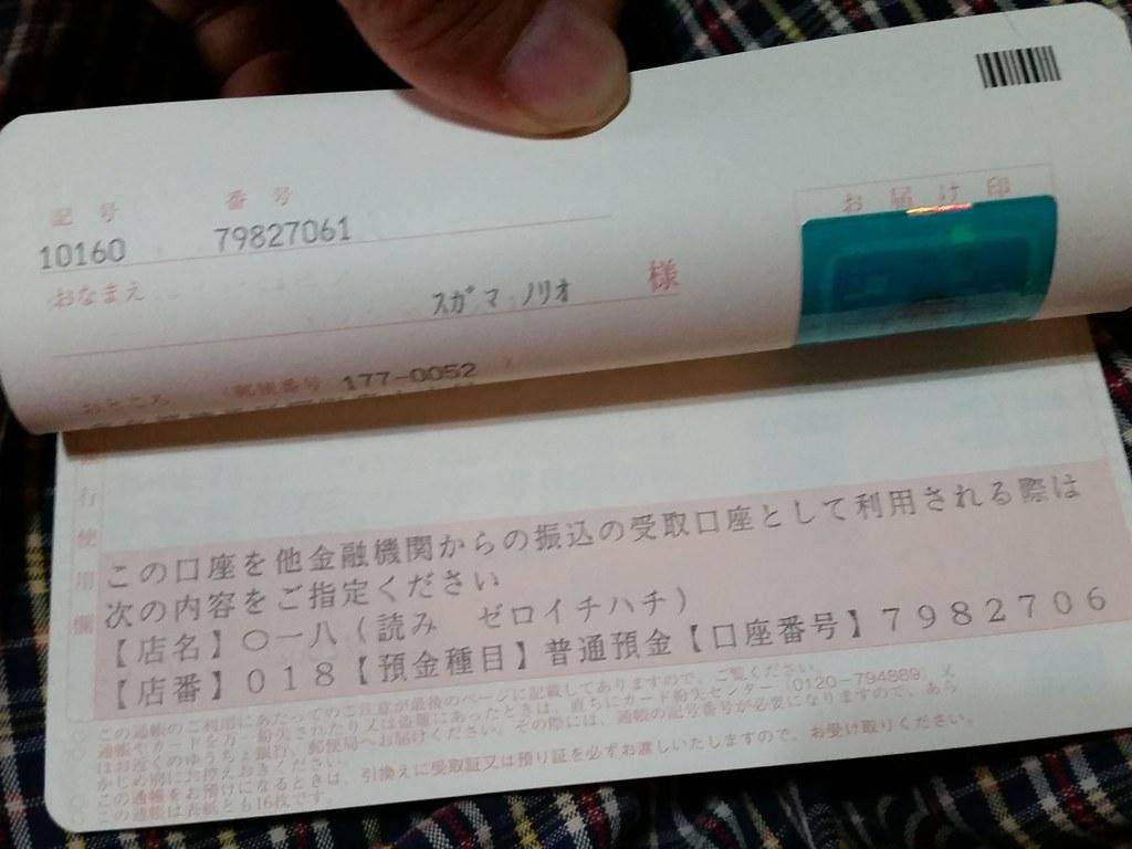店番 018 ゆうちょ銀行 ゆうちょ銀行の支店名